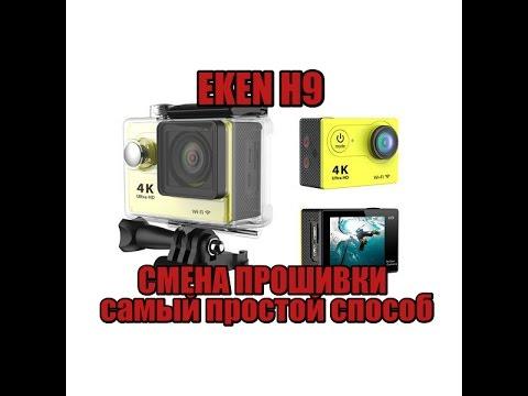 EKEN H9 Смена прошивки. Самый простой способ. / EKEN H9 changing the firmware. The easiest way.