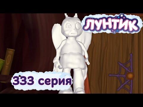 Лунтик и его друзья - 333 серия. Скульптура