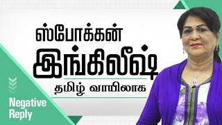 Spoken English Through Tamil | Negative Reply | Learn English Grammar