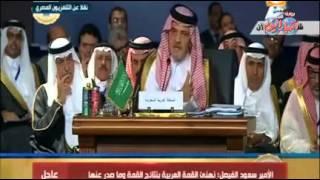 كلمة سعود الفيصل وزير الخارجية السعودي بالقمة العربية الـ 26 بشرم الشيخ
