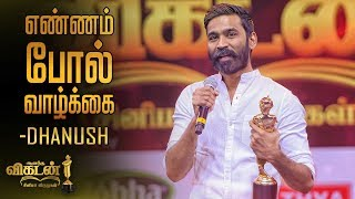 Sensational Dhanush Sings Rowdy Baby Ananda Vikatan Cinema Awards 2018