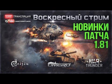 Больше НОВИНОК ПАТЧА 1.81 в WAR THUNDER! Вертолеты, Т-80, БМП-2, Т54Е1, Leopard A1A1 (L/44) и т.д.