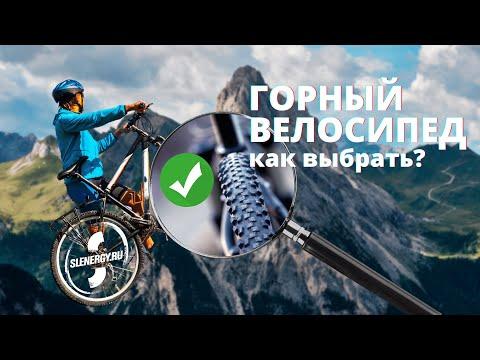 Видео как выбрать горный велосипед