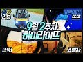 [배틀그라운드] 뜨뜨뜨뜨 - 『주간 하이라이뜨』 9월 2째주 하이라이트 : 신차리뷰/죠랄/킬