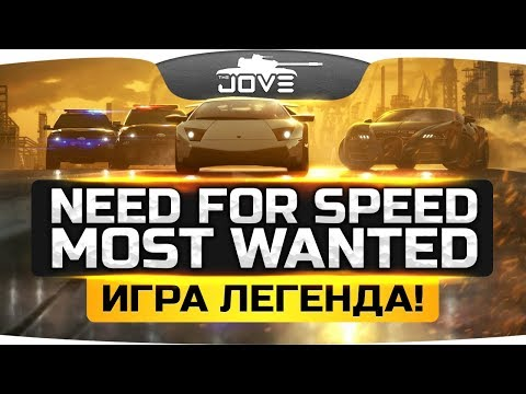 ГОНОЧНАЯ ЛЕГЕНДА! ● Need For Speed: Most Wanted #1