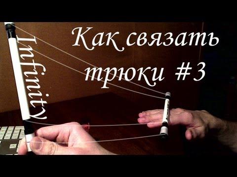 Pen Spinning (Урок): Как связать трюки #3, переходы из Infinity
