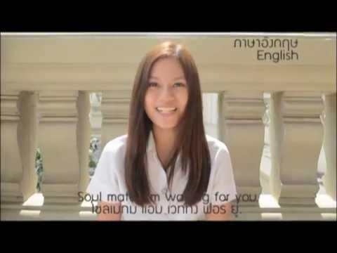 13ภาษาสื่อรักจากสาวอักษรจุฬา