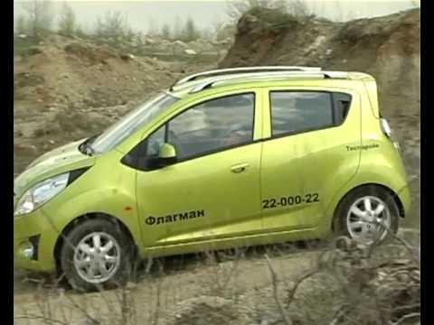 Test-drive нового Chevrolet Spark 2011-2012