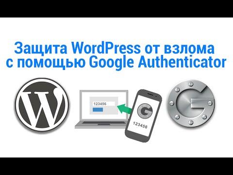 Защита WordPress от взлома с помощью Google Authenticator