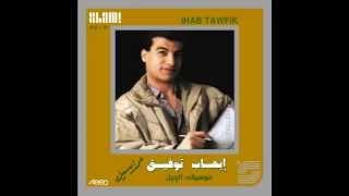 Ihab Tawfik - Ya Ghazal I إيهاب توفيق - يا غزال