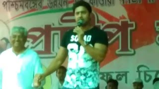 Dev (Deepak Adhikary) at Durgapur Public Meeting (2016)