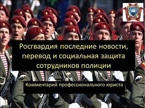 Премия ко дню Росгвардии - Форум сотрудников МВД