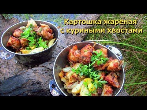 Лесная кухня: Картошка жареная с куриными хвостиками!