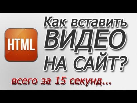 Видео как вставить видео на сайт