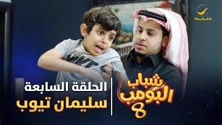 """مسلسل شباب البومب 8 - الحلقه السابعة """" سليمان تيوب """" 4K"""