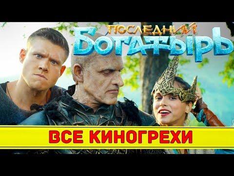 Все киногрехи Последний Богатырь - Народный КиноЛяп