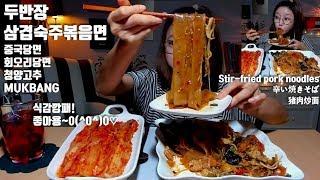 [ENG SUB]매운두반장삼겹살숙주볶음면 중국당면 회오리당면 청양고추 먹방mukbang Stir-fried pork noodles 辛い焼きそば 猪肉炒面 korean food