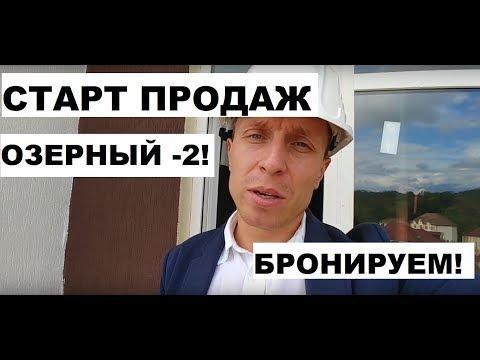 ВНИМАНИЕ! СКОРО ОТКРЫТИЕ ПРОДАЖ ЖК ОЗЕРНЫЙ-2! / НОВОСТРОЙКИ СОЧИ И АДЛЕРА