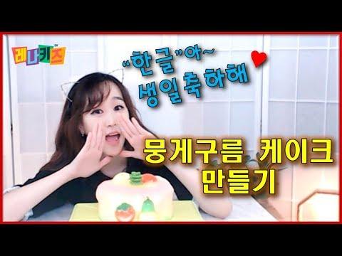 [레나키즈TV]한글날! 한글을 위하여 뭉게구름 케이크 만들기_키즈맘아트