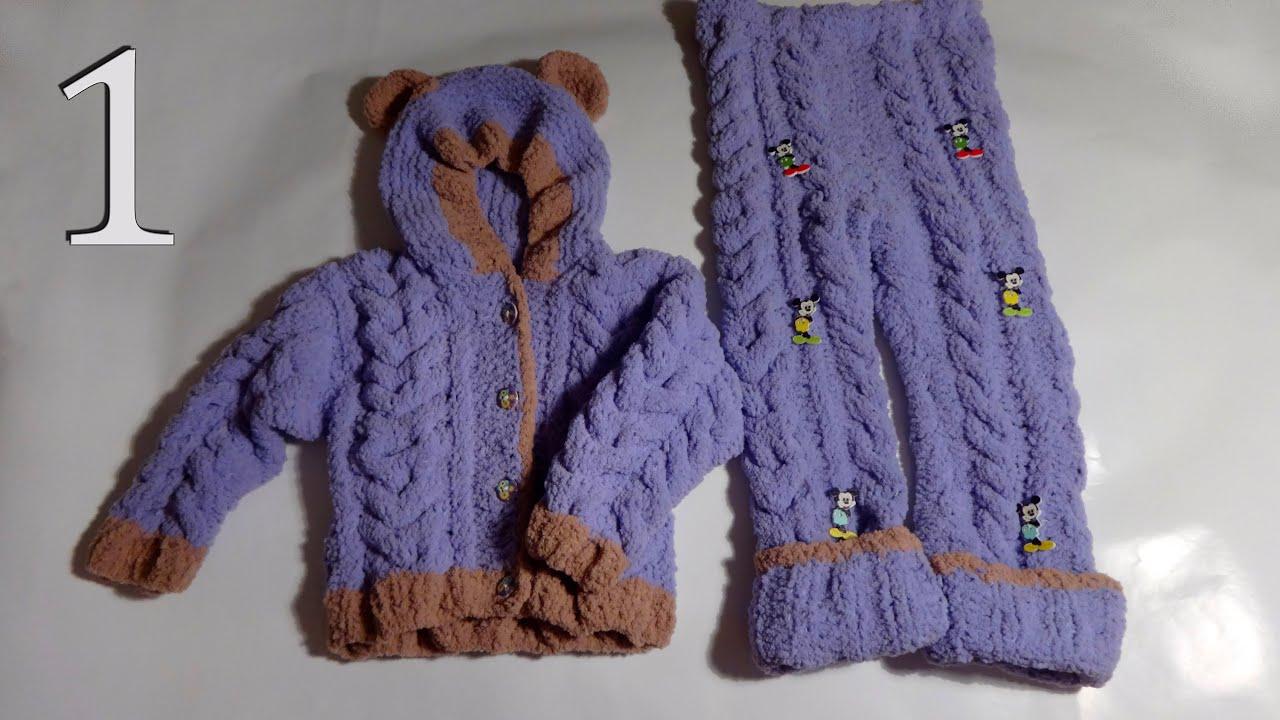 Связать костюм для детей до года
