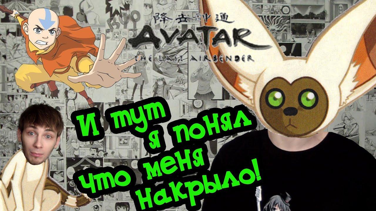 видео аватар мультик: