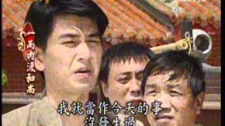20101004戲說台灣(一兩肉渡和尚)1-1.mpg