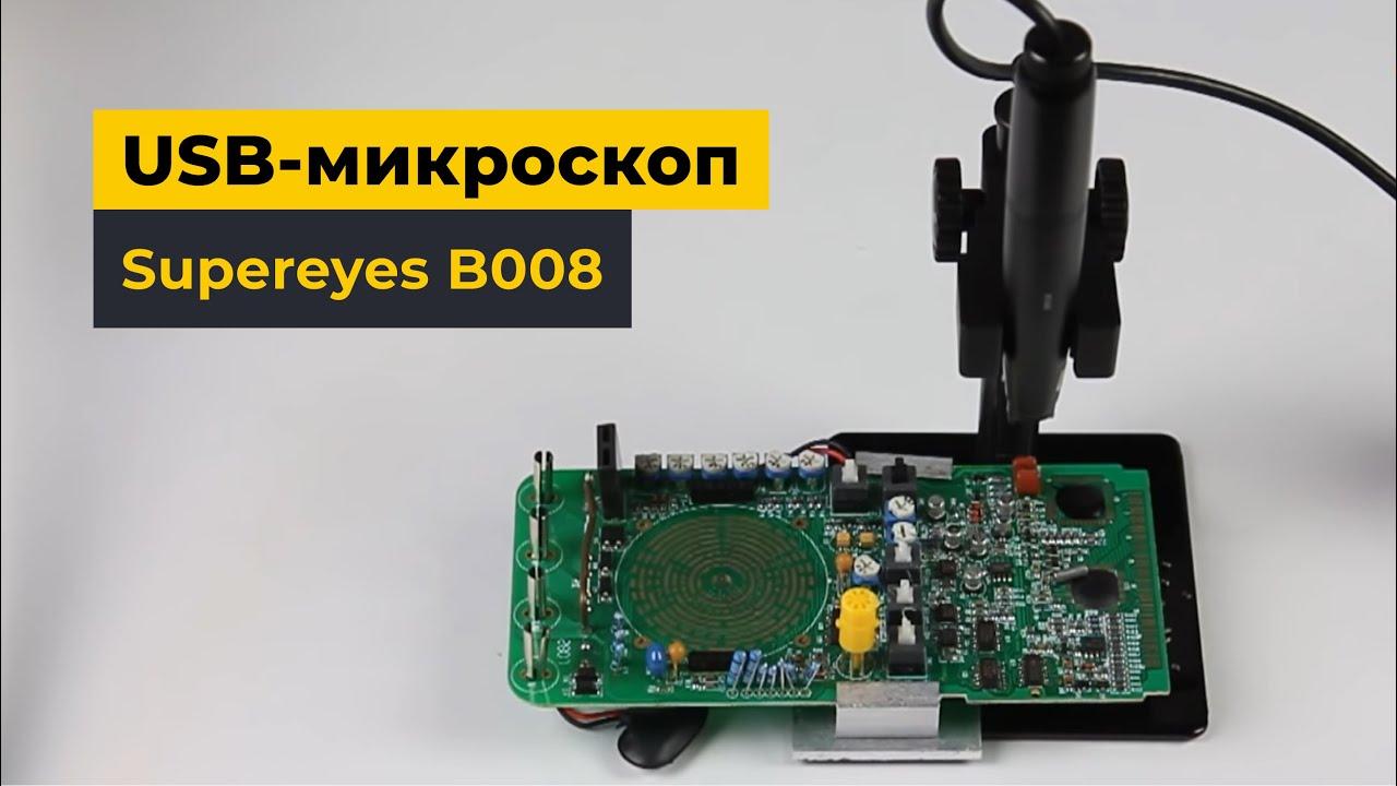 Usb микроскоп своими руками для пайки