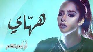 بلقيس - ههاي  (حصرياً)   من ألبوم اراهنكم 2017