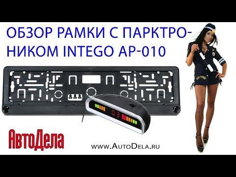 Обзор INTEGO AP-010 – рамка для номерного знака с парктроником