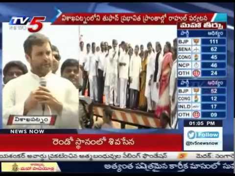Congress Vice President Rahul Gandhi Visits Visakhapatnam | Hudhud : TV5 News