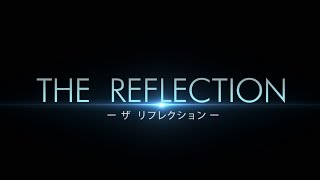THE REFLECTIONイメージ