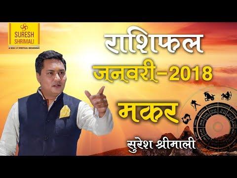 Makar Rashi | CAPRICORN |Predictions for January 2018 Rashifal |Monthly Horoscope | Suresh Shrimali #1