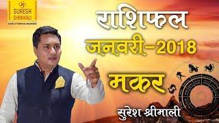 Makar Rashi   CAPRICORN  Predictions for January 2018 Rashifal  Monthly Horoscope   Suresh Shrimali 11.53 MB