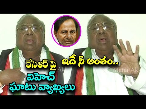 Congress V Hanumantha Rao Comments On CM KCR | Congress Senior Leader VH Criticized KCR