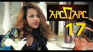 "Ayer Bayer ""አየር በአየር"" Ethiopian Series Drama Episode 17"