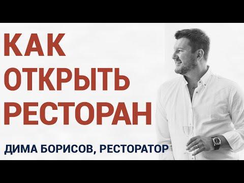 Дима Борисов — Как я открыл 10 ресторанов