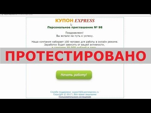 КУПОН EXPRESS с kuponexpress.ru будет вам платить по 30 000 рублей в день? Честный отзыв.