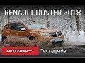 Новый Renault Duster 2018. Первый тест