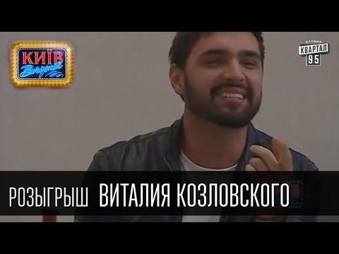 Розыгрыш Виталия Козловского, украинского певца, заслуженного артиста Украины | Вечерний Киев 2014