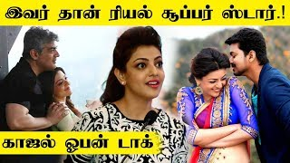 Ajith Vs Vijay : Who is Real Super Star – Kajal Agarwal's Answer.! | Mersal | Vivegam