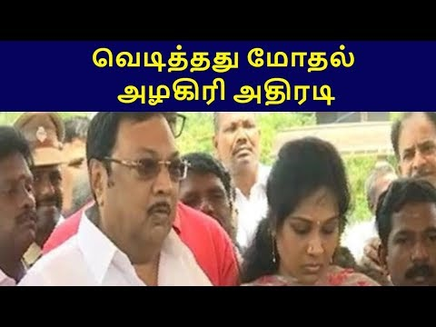 not in dmk said mk alagiri|live news tamil|latest news