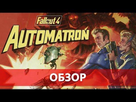 Fallout 4 Automatron - как роботы охватили Содружество