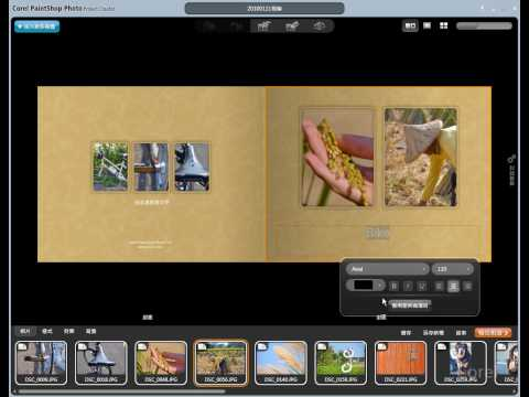 Corel PaintShop Photo X3 Project Creator - 初階 - 建立相片模組