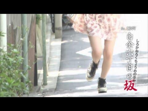 全力坂 No.1349 白金六丁目の坂 久宥茜