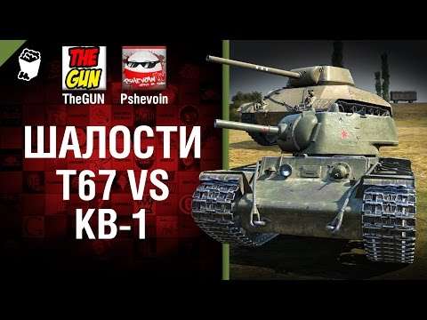 Т67 vs КВ-1 - Шалости №27 - от TheGUN и Pshevoin [World of Tanks]