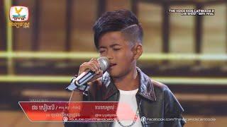 ផន សៀងលិ - ឲ្យបងសុំស្រលាញ់ផង (Live Show Semi Final   The Voice Kids Cambodia Season 2)