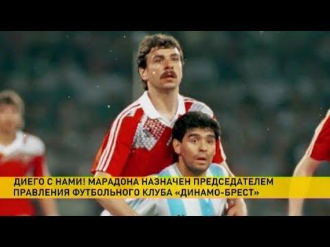 Подробности перехода Диего Марадоны в футбольный клуб «Динамо-Брест»