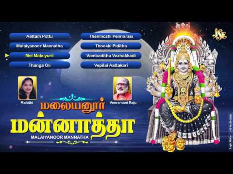 Malainoor Mannatha-Hits Of Malathi-Tamil Devotional Songs-Goddess of Malayanur  songs-Jukebox
