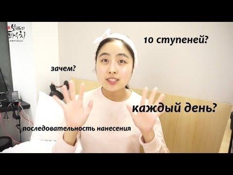 Как подобрать корейский уход?|10-ступенчатая система ухода на каждый день?!|Bonya's Pouch