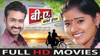 B A First Year - Full HD Movie - Starcast -Mann, Muskan - Director, Producer:- Pranav Jha